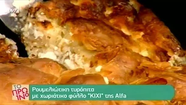 """Ρουμελιώτικη τυρόπιτα με χωριάτικο φύλλο """"ΚΙΧΙ"""" της Alfa"""