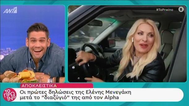 Οι πρώτες δηλώσεις της Ελένης Μενεγάκη, μετά το «διαζύγιο» από τον Alpha