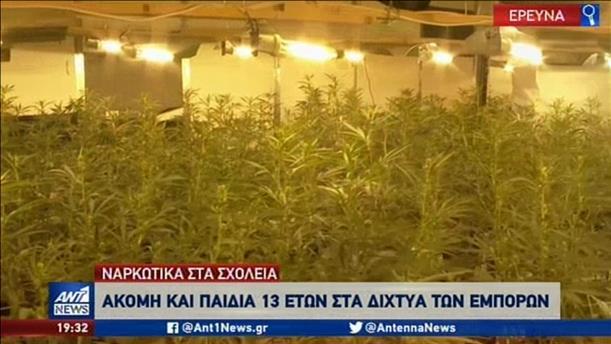 Ποιο είναι το νέο ναρκωτικό που κυκλοφορεί στα ελληνικά σχολεία