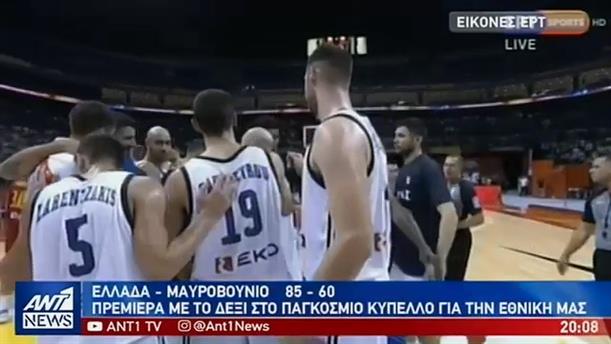 «Ισοπεδωτική» η Εθνική Ελλάδος στην πρεμιέρα του Παγκοσμίου Κυπέλλου Μπάσκετ