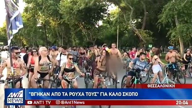 Γυμνή ποδηλατοδρομία… υπέρ του περιβάλλοντος