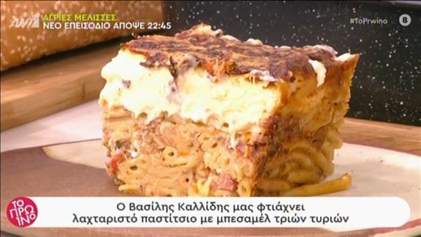 Λαχταριστό παστίτσιο με μπεσαμέλ τριών τυριών από τον Βασίλη Καλλίδη
