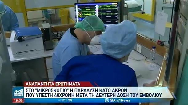 Κέρκυρα: Παράλυση νοσηλεύτριας μετά τον εμβόλιο για τον κορονοϊό