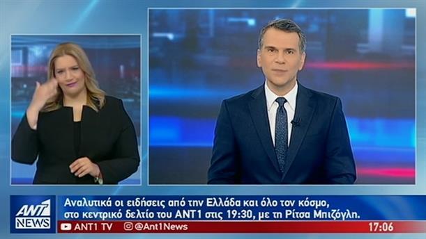ANT1 NEWS 21-04-2019 ΣΤΗ ΝΟΗΜΑΤΙΚΗ