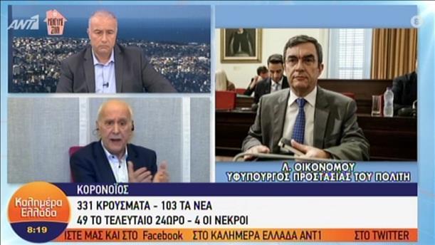 Ο Ελευθέριος Οικονόμου στην εκπομπή «Καλημέρα Ελλάδα»
