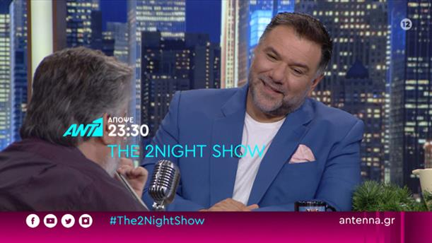 THE 2NIGHT SHOW - Πέμπτη 01/10