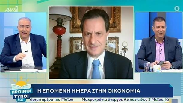 Θεόδωρος Σκυλακάκης – ΠΡΩΙΝΟΙ ΤΥΠΟΙ - 26/04/2020