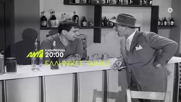 Ελληνικές ταινίες - Καθημερινά στις 20:00