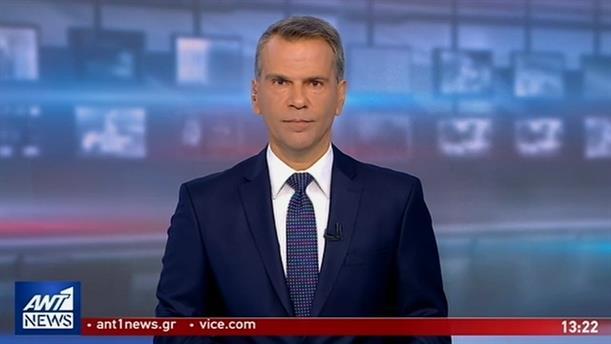 ANT1 NEWS 09-09-2019 ΣΤΙΣ 13:00