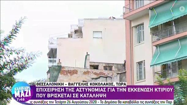 Επιχείρηση της αστυνομίας για εκκένωση υπό κατάληψη κτιρίου