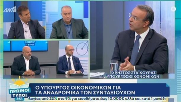 Ο Χρήστος Σταϊκούρας στην εκπομπή «Πρωινοί Τύποι»