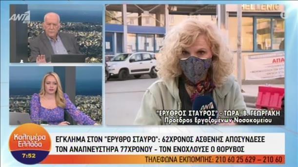 Η Βούλα Γεωργάκη στην εκπομπή «Καλημέρα Ελλάδα»