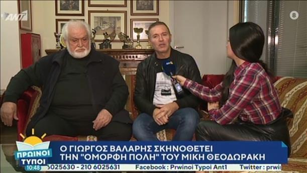 """O Κώστας Καζάκος για την """"Όμορφη πόλη"""", την Τζένη Καρέζη και την οικογένεια του"""