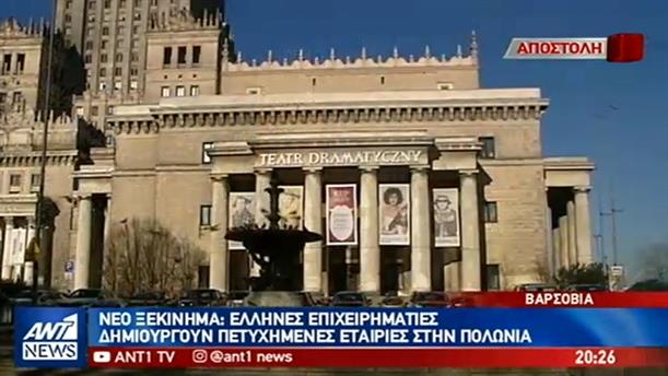 Οι Έλληνες μετανάστες στην Πολωνία μιλούν στον ΑΝΤ1