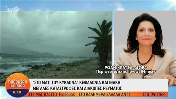 """Η περιφερειάρχης Ιονίων Νήσων στην εκπομπή """"Καλημέρα Ελλάδα"""""""