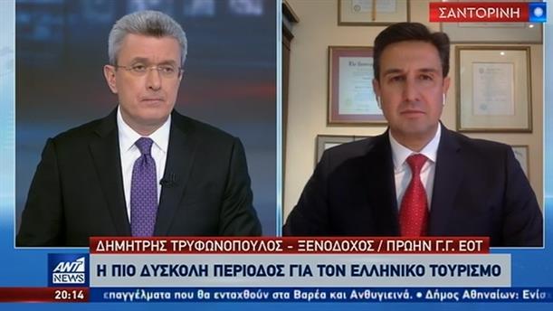 Τρυφωνόπουλος στον ΑΝΤ1: Ο τουρισμός βρίσκεται στην τέλεια καταιγίδα