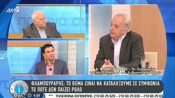 Πρωινό ΑΝΤ1 – Εκπομπή - 15/04/2015