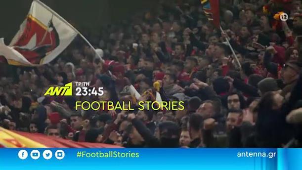 Football Stories – Τρίτη 14/01