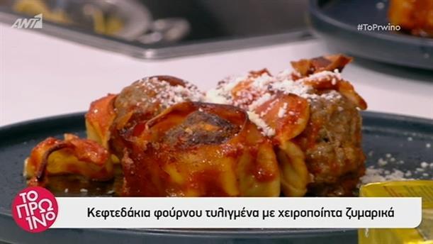 Κεφτεδάκια φούρνου τυλιγμένα με χειροποίητα ζυμαρικά - Το Πρωινό - 21/1/2019