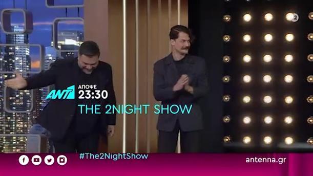 THE 2NIGHT SHOW – Τετάρτη 14/04