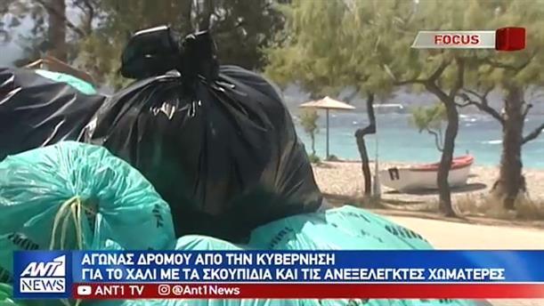 """""""Αγώνας δρόμου"""" από την Κυβέρνηση για το χάλι με τα σκουπίδια"""