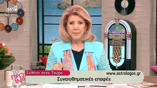 Αστρολογία - 24/03/2015