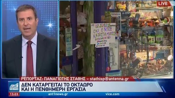 Χατζηδάκης στον ΑΝΤ1: Το εργασιακό νομοσχέδιο δεν καταργεί το 8ωρο