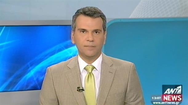 ANT1 News 09-05-2015 στις 13:00