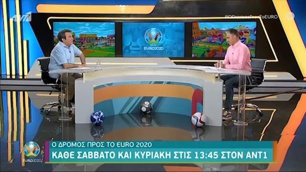 Ο ΔΡΟΜΟΣ ΠΡΟΣ ΤΟ EURO 2020 - 09/05/2021