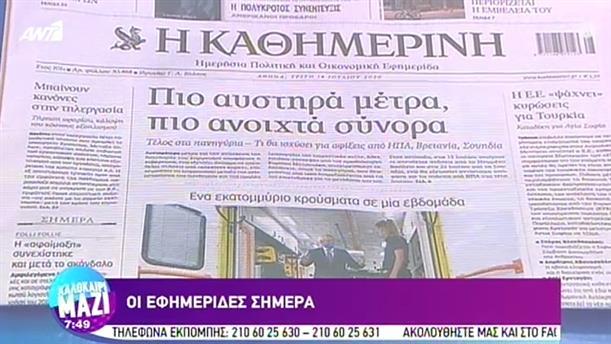 ΕΦΗΜΕΡΙΔΕΣ – ΚΑΛΟΚΑΙΡΙ ΜΑΖΙ - 14/07/2020