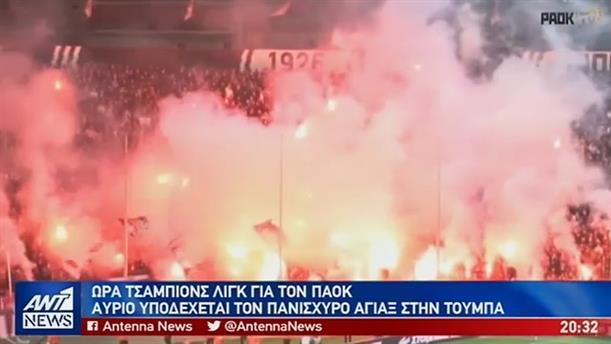 Ώρα Champions League για τον ΠΑΟΚ