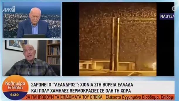 Σαρώνει ο «Λέανδρος» στη Βόρεια Ελλάδα