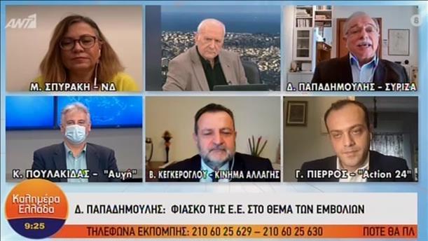 Σπυράκη - Παπαδημούλης - Κεγκέρογλου στην εκπομπή «Καλημέρα Ελλάδα»