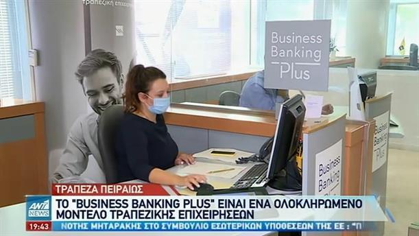 Τράπεζα Πειραιώς: Ολοκληρωμένο μοντέλο τραπεζικής επιχειρήσεων