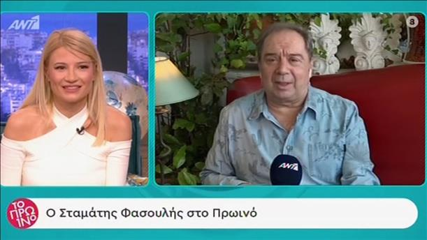Ο Σταμάτης Φασουλής στην εκπομπή «Το Πρωινό»