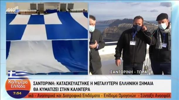 Η μεγαλύτερη ελληνική σημαία θα κυματίζει στη Σαντορίνη