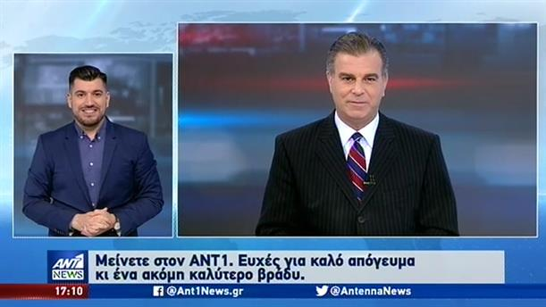 ANT1 NEWS 05-10-2019 ΣΤΗ ΝΟΗΜΑΤΙΚΗ