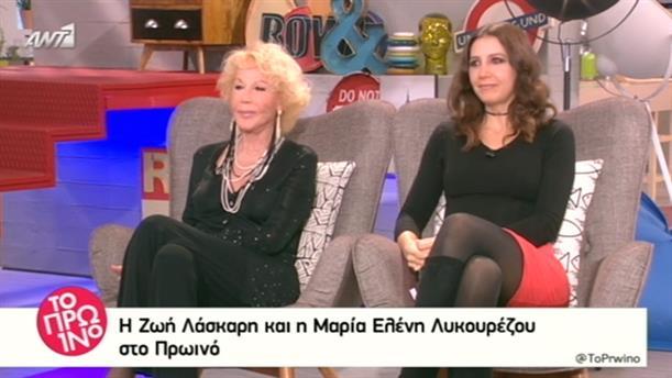 Ζωή Λάσκαρη και Μαρία-Ελένη Λυκουρέζου