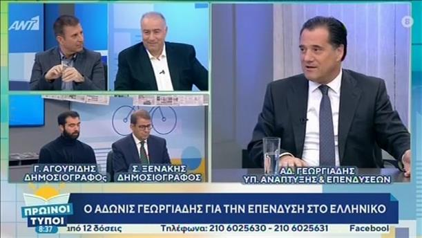 Αδ. Γεωργιάδης (Υπ. Ανάπτυξης & Επενδύσεων) – ΠΡΩΙΝΟΙ ΤΥΠΟΙ - 08/02/2020