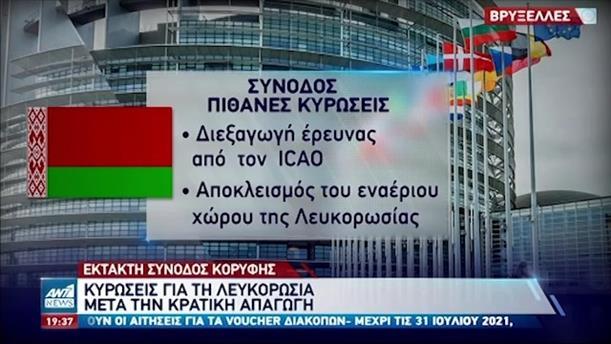 Κυρώσεις από την ΕΕ εναντίον της Λυκορωσίας ζητά ο Μητσοτάκης
