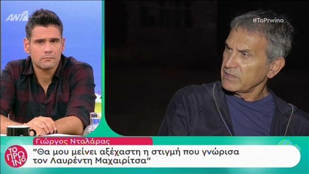 """Νταλάρας στον ΑΝΤ1: ο Ρουβάς λέει τραγούδια με περιεχόμενο κοντά στο """"τίποτα"""""""