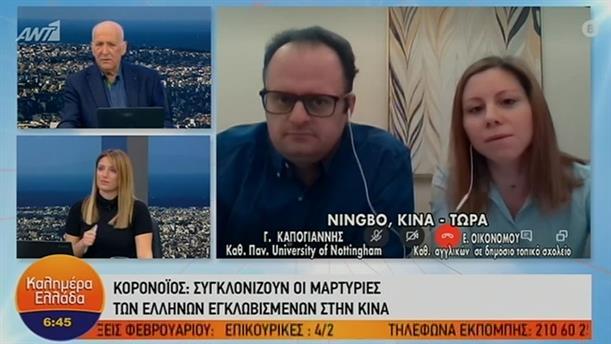 Έλληνες εγκλωβισμένοι στην Κίνα – ΚΑΛΗΜΕΡΑ ΕΛΛΑΔΑ – 03/02/2020