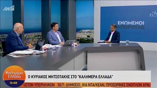 ΚΥΡΙΑΚΟΣ ΜΗΤΣΟΤΑΚΗΣ - ΚΑΛΗΜΕΡΑ ΕΛΛΑΔΑ - 05/07/2019