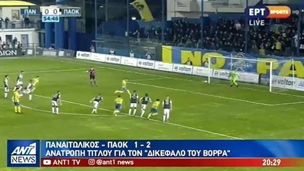 Νικηφόρα συνέχισαν στο πρωτάθλημα ΑΕΚ και ΠΑΟΚ