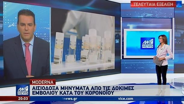 Κορονοϊός: υπογραφή συμφωνίας της ΕΕ για το εμβόλιο της AstraZeneca