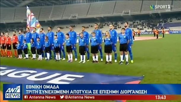Πισωγύρισμα για την Εθνική Ελλάδος