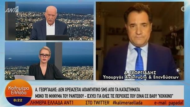 A. Γεωργιάδης - Υπ. Ανάπτυξης και Επενδύσεων - ΚΑΛΗΜΕΡΑ ΕΛΛΑΔΑ - 01/04/2021
