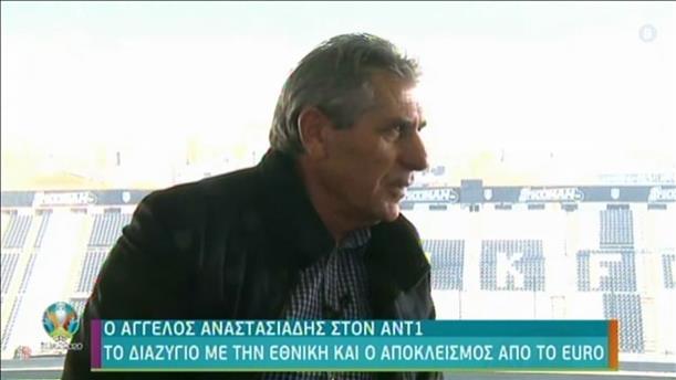 """Ο Αγγελος Αναστασιάδης στην εκπομπή """"Ο Δρόμος προς το Euro 2020"""""""