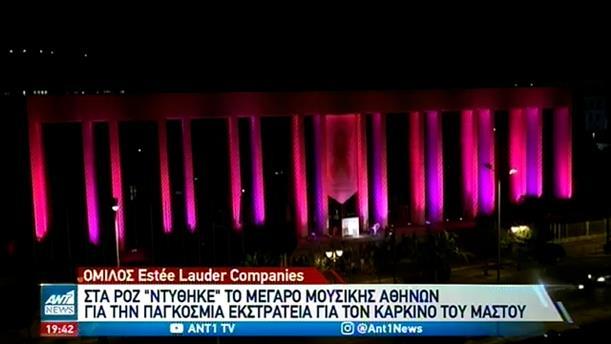 Το Μέγαρο Μουσικής φωταγωγήθηκε χθες με ροζ χρώμα