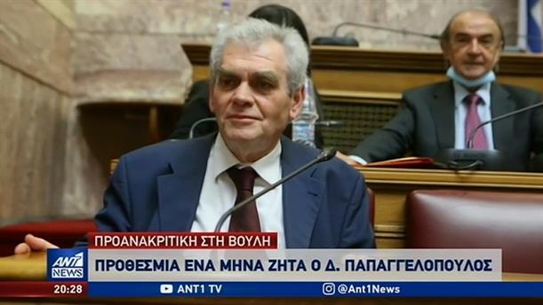 Προανακριτική: Προθεσμία ενός μήνα ζητά ο Παπαγγελόπουλος